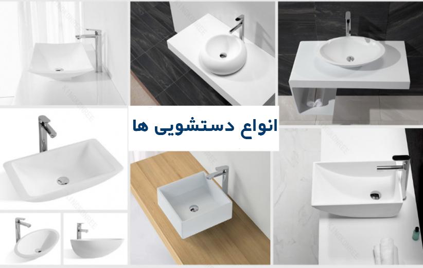 انواع دستشویی ها
